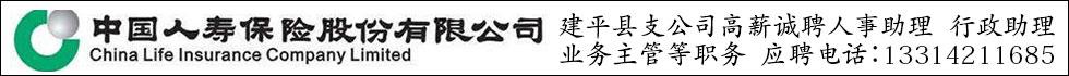 中国人寿保险股份有限公司建平县支公司