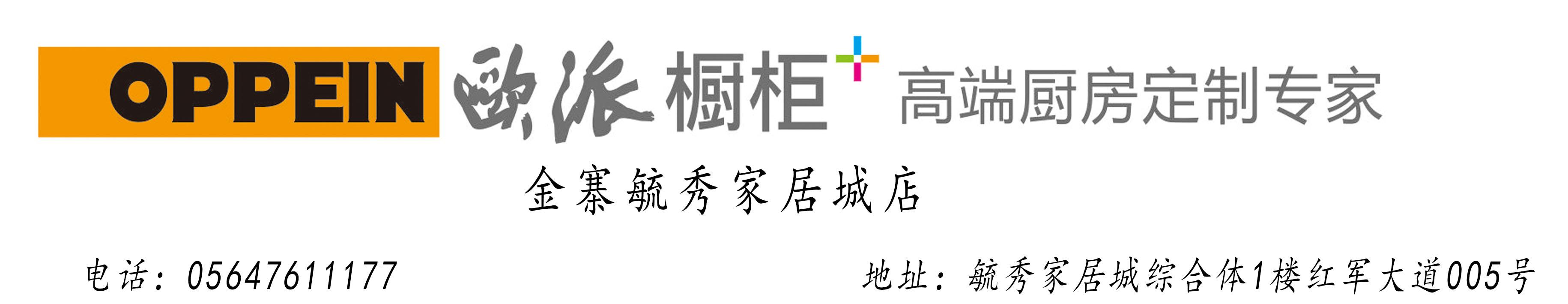 澳门威尼斯人赌场开户县锦逸整体橱柜经营部(欧派橱柜)
