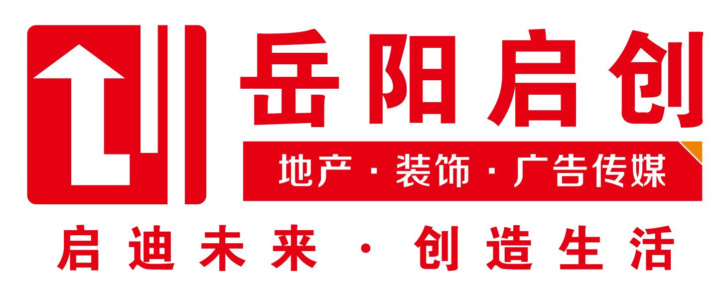 岳阳启创公司(地产、装饰、广告传媒)