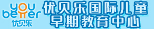 优贝乐国际儿童早期教育教育中心(齐河中心)