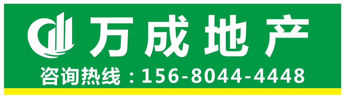 邛崃市万成房地产经纪有限责任公司