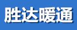 郑州胜达暖通设备有限公司