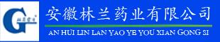 安徽林兰药业有限公司