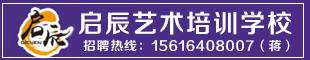 新宁县启辰艺术培训学校