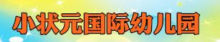 涞水县小状元国际幼儿园
