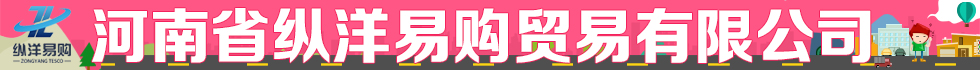 河南省纵洋易购贸易有限公司
