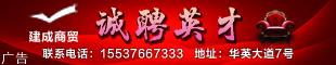 潢川县建成商贸有限公司