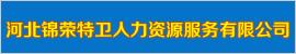 河北锦荣特卫人力资源服务有限公司