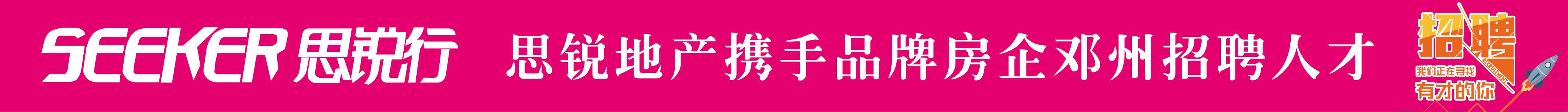 南阳市思锐行房地产营销策划有限公司