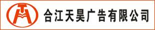 合江天昊广告有限公司