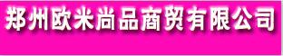 郑州市欧米尚品商贸有限公司