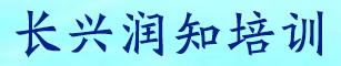 长兴润知培训有限公司(长兴教研中心)