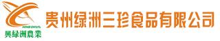 贵州绿洲三珍食品有限公司