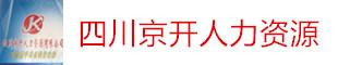四川京开人力资源有限公司