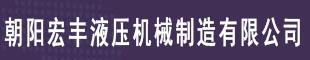 朝阳宏丰液压机械制造有限公司