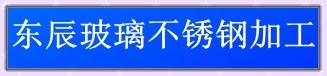 澳门真人赌场网站县东辰玻璃不锈钢加工