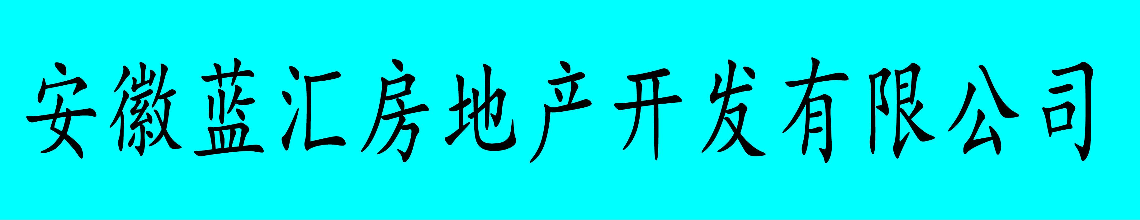 安徽省蓝汇房地产开发有限公司