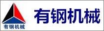 郑州市有钢机械加工有限公司