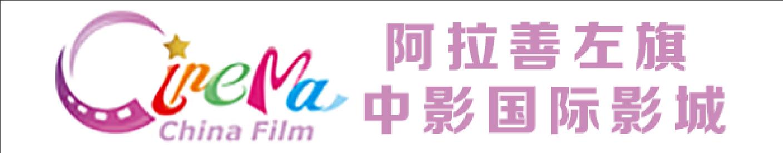 万濠会娱乐官网左旗中影同行业影城