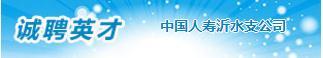 中国人寿沂水支公司
