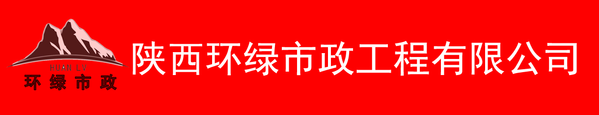 陕西环绿市政工程有限公司