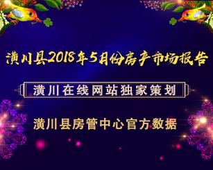 2018年5月份潢川县房产报告