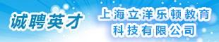 上海立洋乐顿教育科技有限公司
