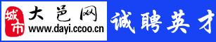 大邑网运营中心