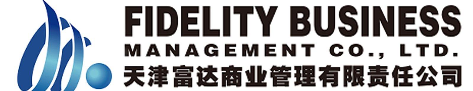 天津富达商业管理有限责任公司