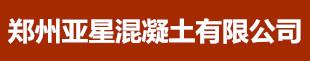 郑州亚星混凝土有限公司