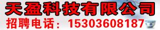 天盈科技有限公司宾县分公司