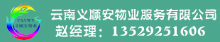 云南义顺安物业服务有限澳门赌场网站