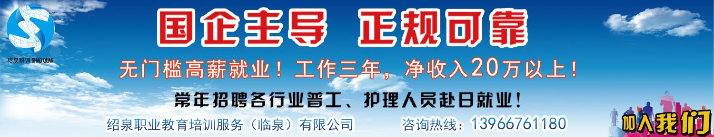 绍泉职业教育培训服务(临泉)有限公司