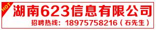 湖南623信息有限公司