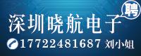 深圳晓航电子科技有限澳门太阳城注册
