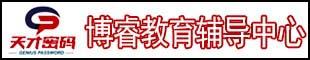 博睿教诲(天赋暗码)领导中央