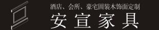 江苏安宣家具有限公司
