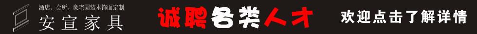 江�K安宣家具有限公司
