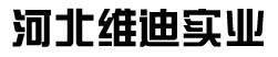 河北维迪自动化技术有限公司
