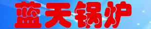河南蓝天锅炉制造有限澳门星际网址