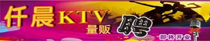 建水仟晨KTV