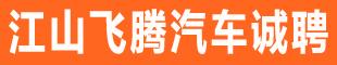 江山�w�v汽��N售服�沼邢挢�任公司