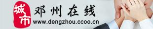 邓州在线网络传媒有限公司