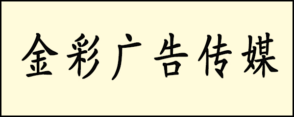桐城市金彩广告传媒有限公司