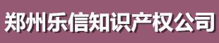 郑州乐信知识产权代理有限公司