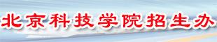 北京科技学院