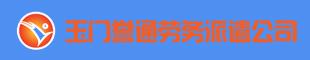 澳门威尼斯人网站誉通劳务派遣公司