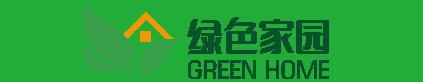 湖南省绿色家园园林股份有限公司