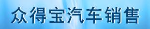 郑州众得宝汽车销售有限澳门银河网站