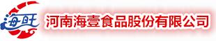 河南海壹食品股份有限公司